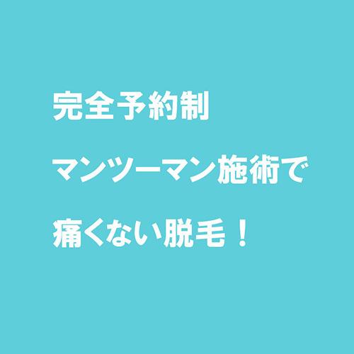 .jpg - メンズ脱毛芸能人が通う男性脱毛【NAX】